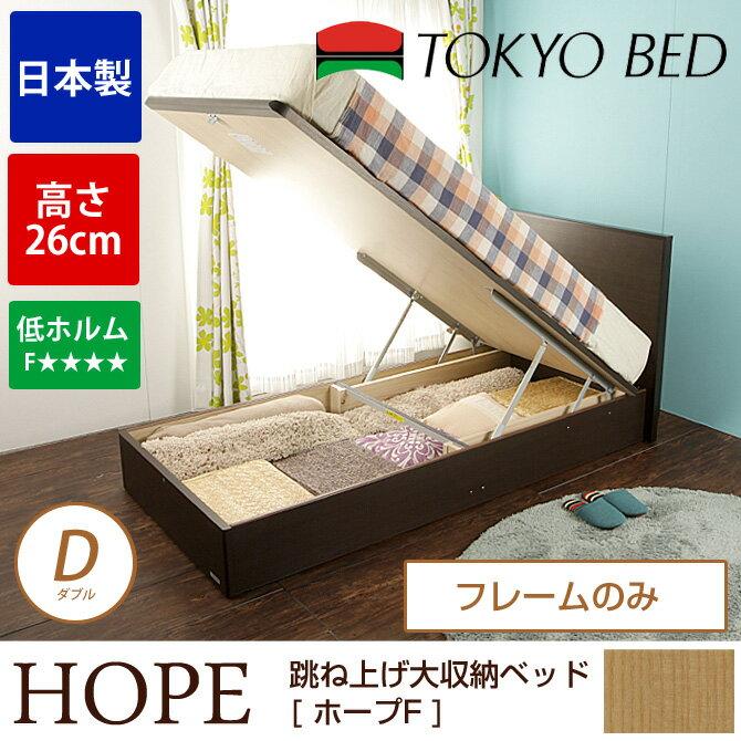 東京ベッド 跳ね上げ 収納ベッド 日本製 ダブルベッド ホープF 浅型 高さ26cm ガス圧式 縦跳ね上げ ダブル TOKYOBED ベッドフレームのみ モダン シンプル 跳ね上げ式ベッド 大収納