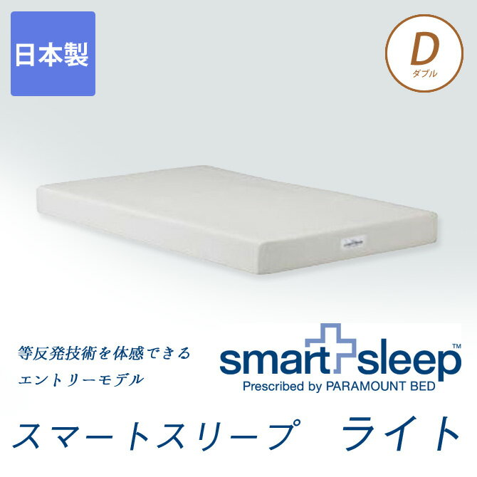 パラマウントベッド 高反発マットレス ダブル マットレス スマートスリープ ライト ダブル MW-C310N B9001 パラマウントベッド 高反発 スマートリープ ライト ウレタンマットレス 等反発 シングルサイズ パラマウントベッド paramountbed smart sleep 送料無料