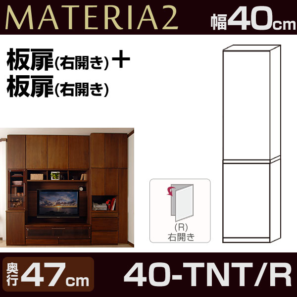 壁面収納MATERIA2(マテリア2) 40-TNT/R 幅40cm 奥行47cm 板扉+板扉 (右開き) 【送料無料】【代引不可】【受注生産品】