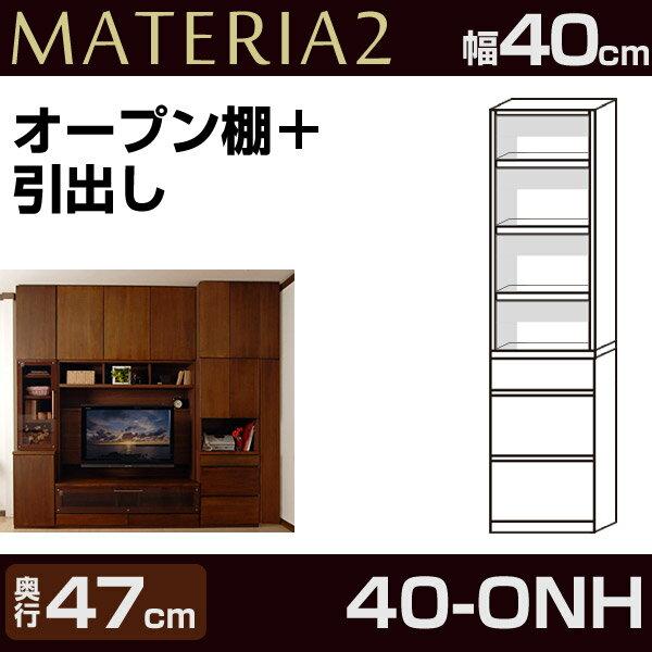 壁面収納MATERIA2(マテリア2) 40-ONH 幅40cm 奥行47cm オープン棚+引出し 【送料無料】【代引不可】【受注生産品】