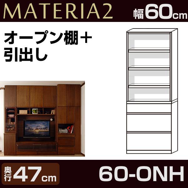 流行 壁面収納MATERIA2(マテリア2) 60-ONH 幅60cm 奥行47cm オープン棚+引出し 【送料無料】【代引不可】【受注生産品】