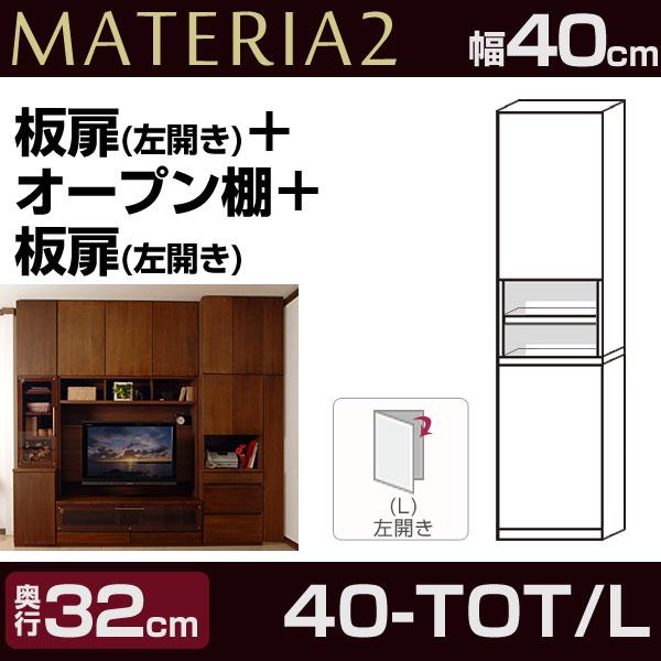 壁面収納MATERIA2(マテリア2) 40-TOT/L 幅40cm 奥行32cm 板扉+オープン棚+板扉 (左開き) 【送料無料】【代引不可】【受注生産品】