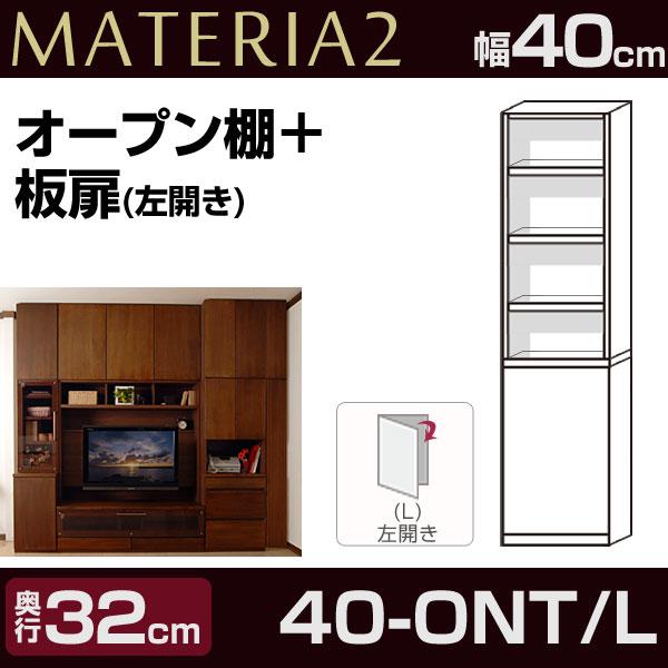 壁面収納MATERIA2(マテリア2) 40-ONT/L 幅40cm 奥行32cm オープン棚+板扉 (左開き) 【送料無料】【代引不可】【受注生産品】