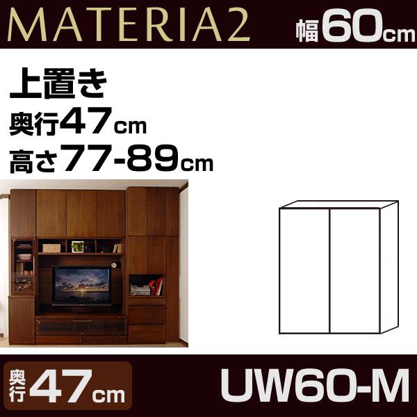 壁面収納MATERIA2(マテリア2) UW60-M 幅60cm 奥行47cm 上置きM 高さ77-89cm対応 【送料無料】【代引不可】【受注生産品】