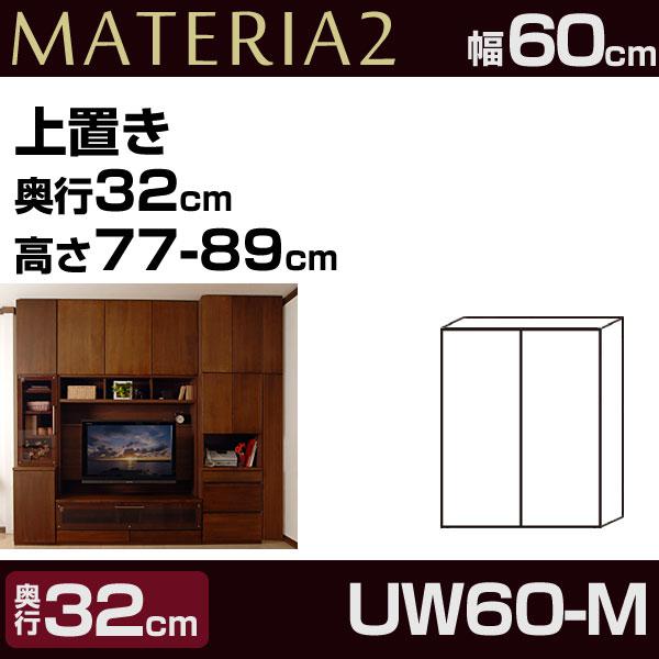 壁面収納MATERIA2(マテリア2) UW60-M 幅60cm 奥行32cm 上置きM 高さ77-89cm対応 【送料無料】【代引不可】【受注生産品】
