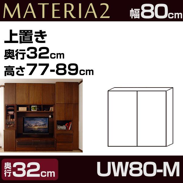壁面収納MATERIA2(マテリア2) UW80-M 幅80cm 奥行32cm 上置きM 高さ77-89cm対応 【送料無料】【代引不可】【受注生産品】