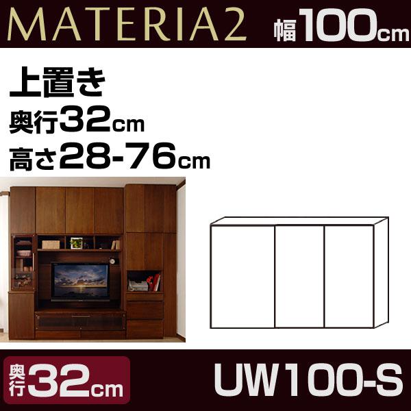 壁面収納MATERIA2(マテリア2) UW100-S 幅100cm 奥行32cm 上置きS 高さ28-76cm対応 【送料無料】【代引不可】【受注生産品】