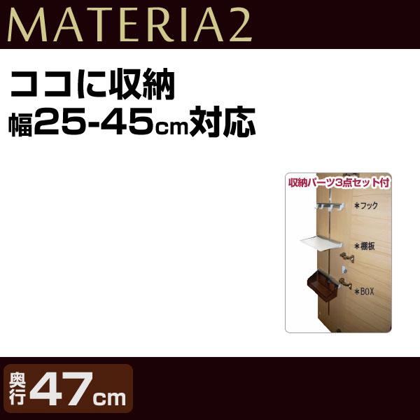 壁面収納MATERIA2(マテリア2) ココに収納 本体奥行47cmのみ取付可能 幅25-45cm対応 マジックフィラー(本体用) 【送料無料】【代引不可】【受注生産品】