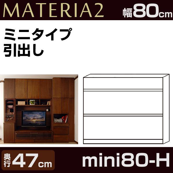壁面収納MATERIA2(マテリア2) mini 80-H [ミニタイプ] 幅80cm 引出し 【送料無料】【代引不可】【受注生産品】