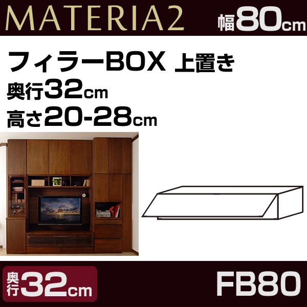 壁面収納MATERIA2(マテリア2) FB80 フィラーBOX 幅80cm 奥行32cm 上置き 高さ20-28cm対応 【送料無料】【代引不可】【受注生産品】