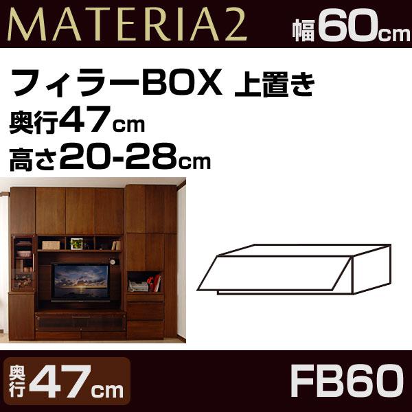 壁面収納MATERIA2(マテリア2) FB60 フィラーBOX 幅60cm 奥行47cm 上置き 高さ20-28cm対応 【送料無料】【代引不可】【受注生産品】