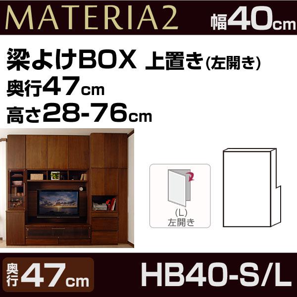 壁面収納MATERIA2(マテリア2) HB40-S/L 梁よけBOX (左開き) 幅40cm 奥行47cm 上置きS 高さ28-76cm対応 【送料無料】【代引不可】【受注生産品】
