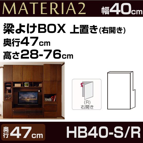 壁面収納MATERIA2(マテリア2) HB40-S/R 梁よけBOX (右開き) 幅40cm 奥行47cm 上置きS 高さ28-76cm対応 【送料無料】【代引不可】【受注生産品】