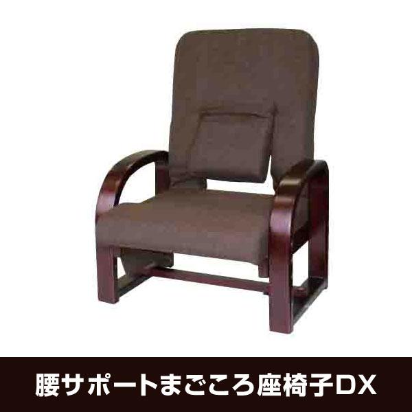 座椅子 腰サポートまごころ座椅子DX NUZ-アスカ 高座椅子 背部折り畳み式6段階リクライニング 腰部14段階リクライニング 座面高3段階調節(25/29/33cm) 組立式 送料無料 1人掛けソファ 1人用 座椅子 ソファ座椅子 チェア リクライニングチェア リクライニング高座椅子