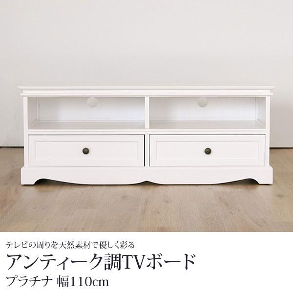 テレビ台 幅110cm TVボード アンティーク調 ローボード TV台 テレビボード 引出し収納 AVラック テレビラック 木製