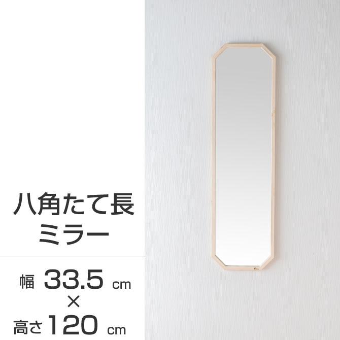 鏡 天然木 壁掛けミラー 八角たて長ミラー 幅約33.5cm 高さ約120cm Foresta フォレスタ 姿見 レッドパイン 木製フレーム ウォールミラー 赤松