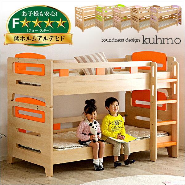 【耐荷重300kg】二段ベッド kuhmo(クーモ) 6色対応 F★★★★ 男の子 女の子 2段ベッド 二段ベット 2段ベット 子供用ベッド 木製 おしゃれ