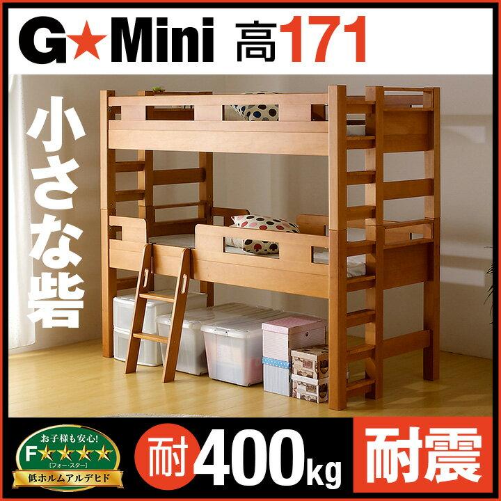 業務用可!  F★★★★ 頑丈 コンパクト 二段ベッド G★SOLID Mini H171cm 梯子無 2段ベッド 二段ベット 2段ベット 子供用ベッド 大人用 ベッド 木製