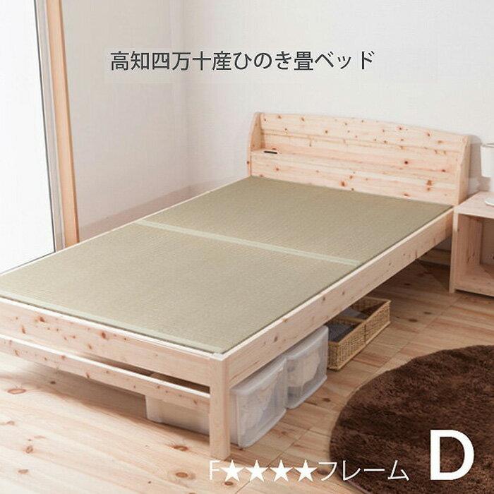 【送料無料】ベッド ベッドフレーム ダブルベッド ダブルサイズ 国産 F☆☆☆☆ 国産ひのき使用 木製 畳ベッド 脚付き 高さ変更出来るベッド 寝室 シンプル ひのき 代引き不可
