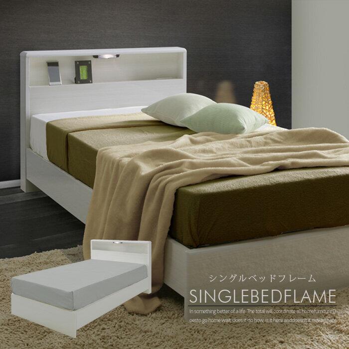 【送料無料】ベッド シングルベッド ベッドフレーム 木製 ホワイト シングルサイズ シンプル モダン 北欧テイスト宮付き ライト付き コンセント付き 脚付き 引き出し付き
