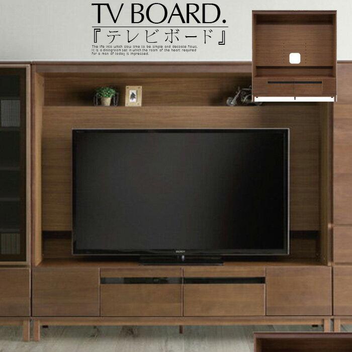 【送料無料】テレビ台 ハイタイプ 幅145 ウォールナット テレビボード リビングボード ラック 棚付き モダン リビング収納 木製 ミドルボード 引き出し収納 収納家具 高級テレビボード