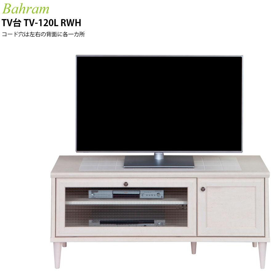 ユーアイ バーラム テレビボード テレビ台 木目ホワイト TV-120L RWH 【幅119.8×奥40.4×高52.8cm】 日本製 国産