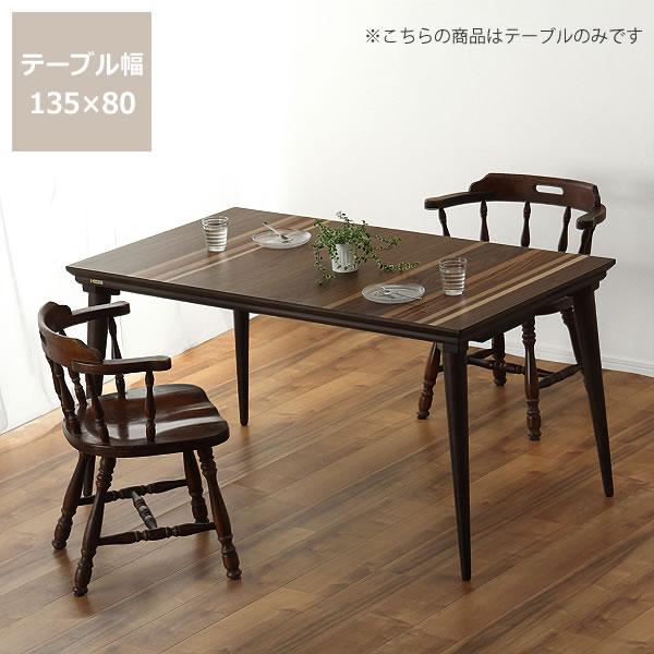 家具調コタツ・こたつ長方形 135cm幅木製(天然杢5種)