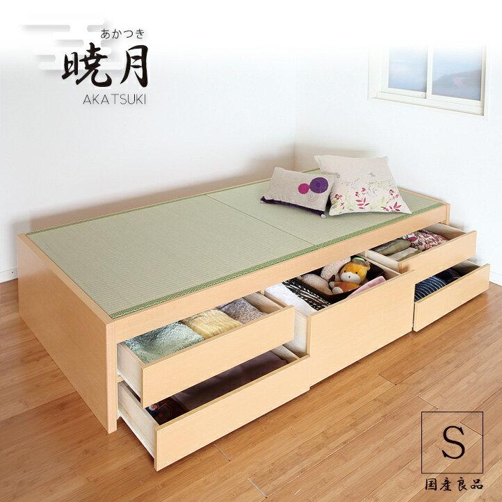 畳ベッド シングル 畳チェストベッドヘッドレス 引出レール付き 収納付き 日本製収納ベッド 国産フレームあかつき RCP