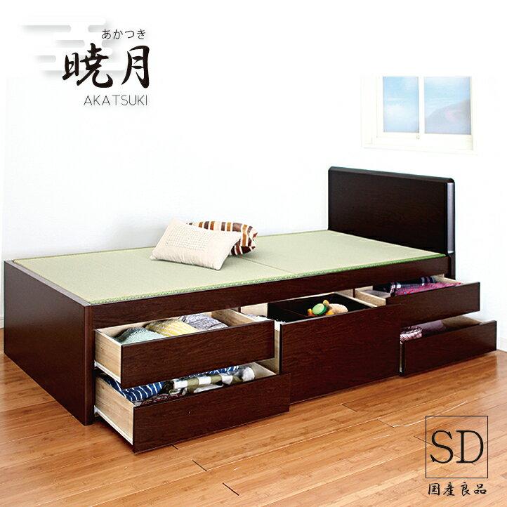 畳ベッド セミダブル ベッド パネルタイプ引出しレール付き 畳チェストベッド 畳ベット 日本製 収納ベッド フレーム国産ベッド 送料無料  畳ベッド 暁月 あかつき