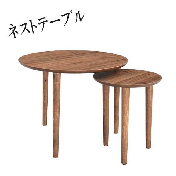 ラウンドネストテーブル テーブル 丸机 商品番号AZ-0232 北欧 カフェ レトロ アンティーク おしゃれ かわいい 天然木【RCP】
