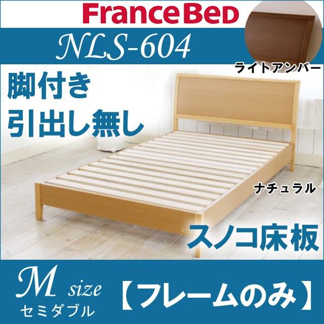 【送料無料】【フレームのみ】セミダブル【引出無し】フランスベッド【安心の日本製・保証付】NLS-604スノコ床板 ・2色   [SD]・Fのみ
