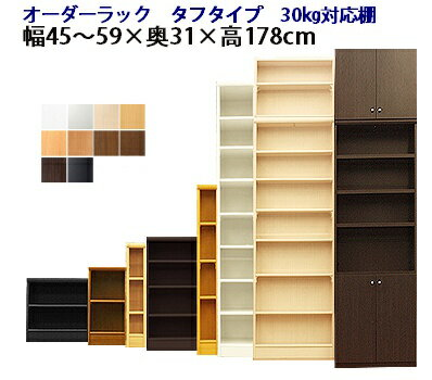 本棚 カラーボックス ラック サイズオーダーできる 本棚、キッチン収納にオーダーラック。転倒防止 本 食器等に。インテリア・寝具・収納・収納家具・本収納・コミック収納(オシャレ 書棚 収納棚 7段) 壁面収納(タフ)日本製 幅45~59奥行31高178cm