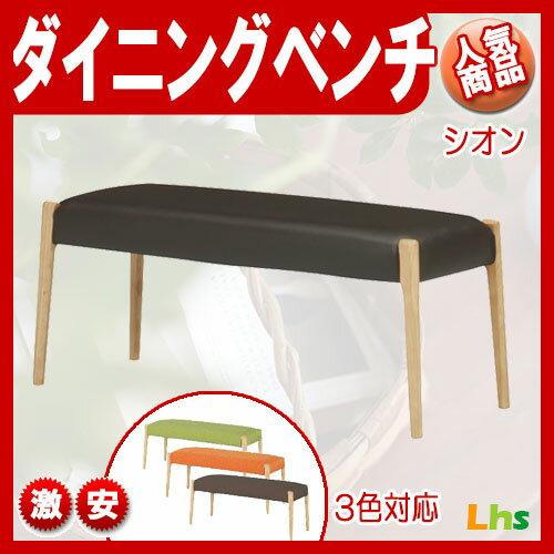 シオン ベンチ カバー付き 木製ベンチ ベンチ ダイニングベンチ ベンチシート ベンチ椅子 ベンチチェア ベンチイス ベンチ おしゃれ  おすすめ  人気  f-ima-sion-benchi  【z-b04-00】