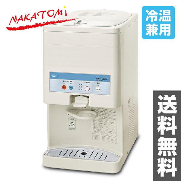 ナカトミ(NAKATOMI) ウォータークーラー 18L (冷温水兼用)(ボトル型) NWF-W18B2 給茶 給茶機 給茶器 給水 給水機 ��料無料】