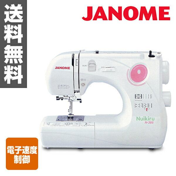 ジャノメ コンパクト電子速度制御ミシン Nuikiru N-366 【送料無料】