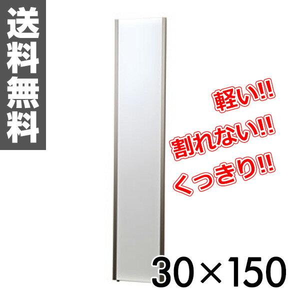 リフェクス(refex) リフェクスミラー(30×150cm) NRM-3SG シャンパンゴールド 鏡 姿見 全身 ミラー 【送料無料】 0915P