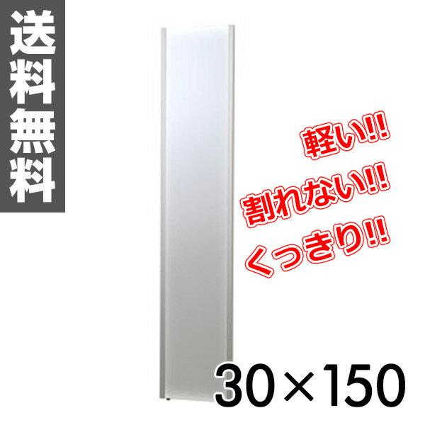 リフェクス(refex) リフェクスミラー(30×150cm) NRM-3S シルバー 鏡 姿見 全身 ミラー 【送料無料】