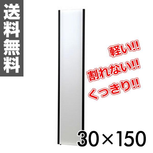 リフェクス(refex) リフェクスミラー(30×150cm) NRM-3B ブラック 鏡 姿見 全身 ミラー 【送料無料】 0915P