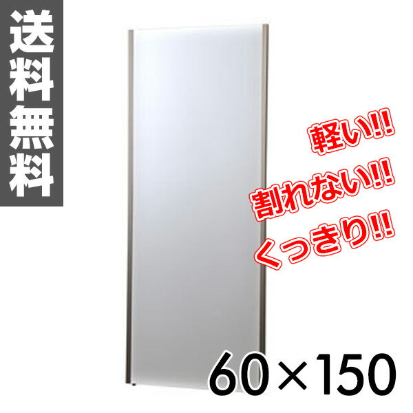 リフェクス(refex) リフェクスミラー(60×150cm) NRM-5SG シャンパンゴールド 鏡 姿見 全身 ミラー 【送料無料】 0915P