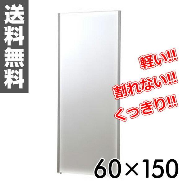リフェクス(refex) リフェクスミラー(60×150cm) NRM-5S シルバー 鏡 姿見 全身 ミラー 【送料無料】 0915P