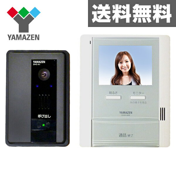 【5%OFF】 カラーテレビドアホン DH-A35(DHM-A35/DHC-A1) 【送料無料】 山善/YAMAZEN/ヤマゼン