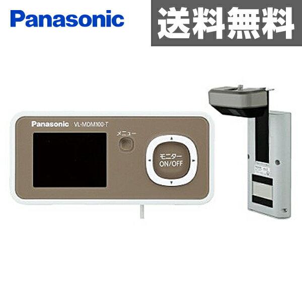 【5%OFF】 パナソニック(Panasonic) ワイヤレスドアモニター VL-SDM100-T キャラメルモカ 【送料無料】