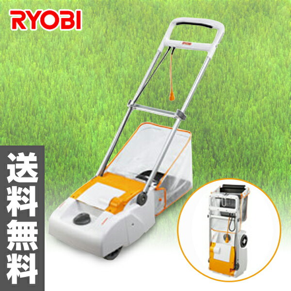 リョービ(RYOBI) 電子芝刈機(リール式) LM-2810 芝刈機 芝刈り機 電動芝刈 【送料無料】