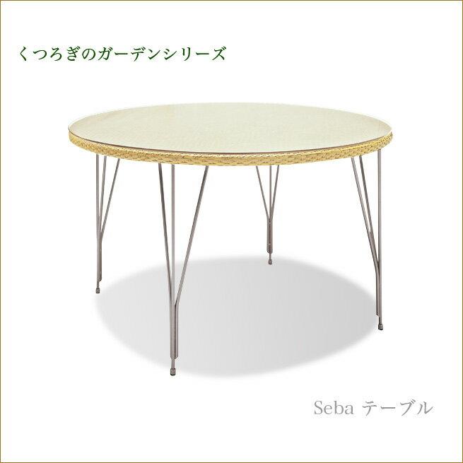 【代引き不可】Seba テーブル ホワイト リゾート ガーデンインテリア ラウンドテーブル 丸テーブル 屋内屋外兼用渡辺美奈代セレクト