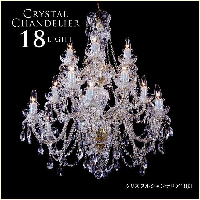 【代引き不可】クリスタルシャンデリア 18灯 チェコ製 ボヘミアンクリスタル ボヘミアンガラス 照明器具 美しいクリスタルガラスの天井照明 おしゃれなデザインのインテリアライト渡辺美奈代愛用