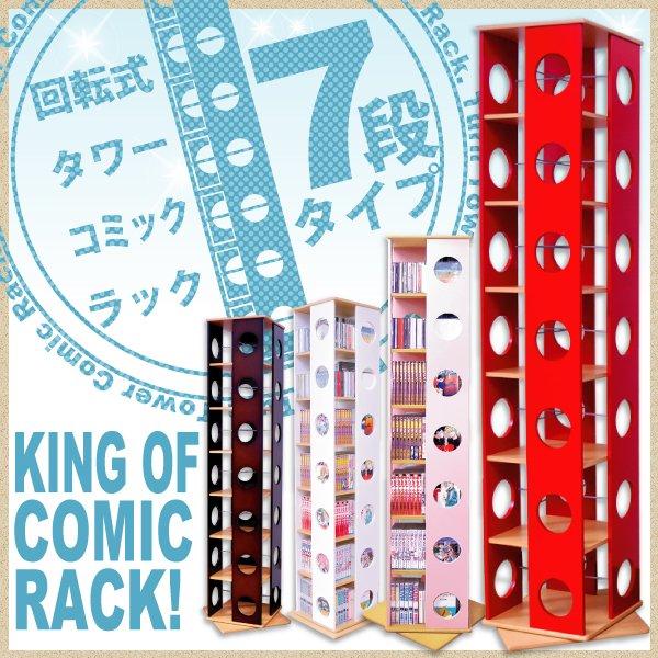 回転式タワーコミックラック【7段タイプ】コミックラック/7段式/回転式/便利/オシャレ【代引不可】