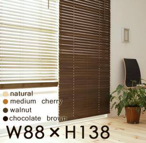 木製ブラインド 「MOKUBE」もくべ 【88×138cm 】 ウッドブラインド/ブラインドカーテン 4カラー