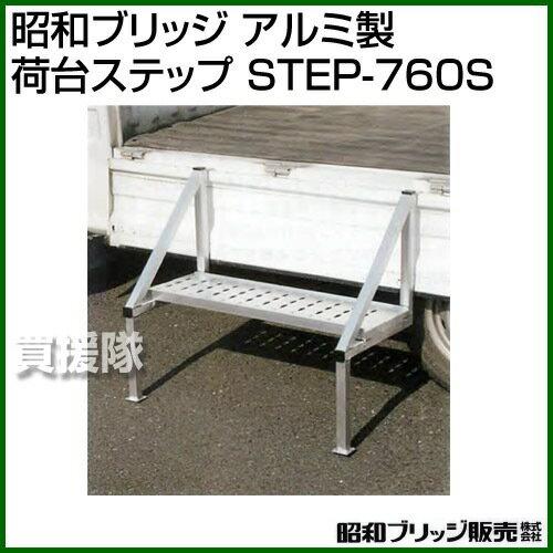 昭和ブリッジ アルミ製 荷台ステップ STEP-760S 【踏台 踏み台 アルミ荷台 ステップ】【おしゃれ おすすめ】[CB99]