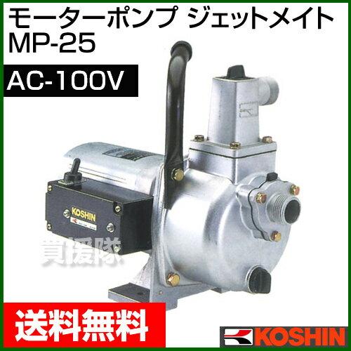 【送料無料】工進 ジェットメイト MP-25(モーターポンプ) 【清水 水 水中ポンプ ポンプ 吸水 排水】【おしゃれ おすすめ】 [CB99]
