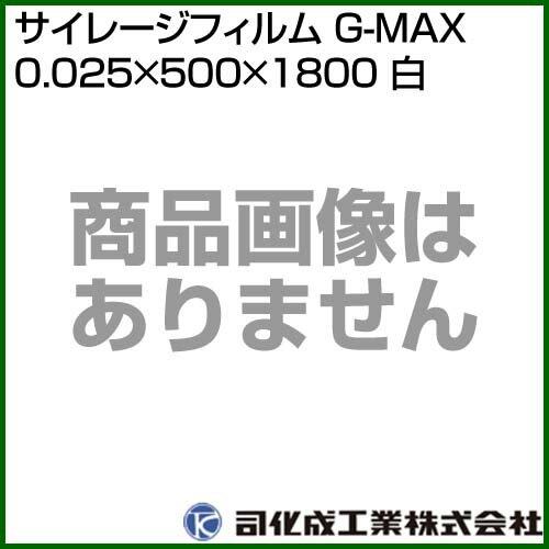 司化成 サイレージフィルム G-MAX 0.025×500×1800 白 tsukasa-g-max-5018w 【牧草 用 保管 乳酸発酵 耐候剤入り 酪農 農業 資材 用品 フィルム】【おしゃれ おすすめ】[CB99]